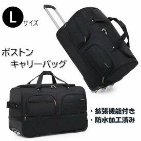 【送料無料】トラベルバッグ 多機能旅行バッグ キャリーバッグ ボストンバッグ 大容量 容量拡張 旅行、出張におすすめ 男女兼用 Lサイズ