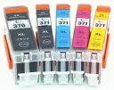 あす楽 キヤノン 互換 インク BCI-370XLPGBK BCI-371XL BK C M Y 大容量 5色お好みセット スーパー低価格ICチップ付 PIXUS TS9030 TS80…