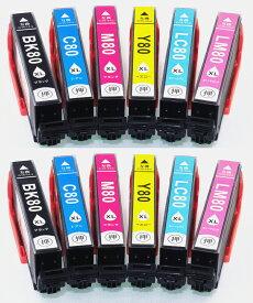あす楽 安心代替補償 エプソン互換 IC6CL80L ★スーパー低価格 増量Lタイプ 12個お好みセット 送料無料 互換インク インク