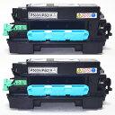 あす楽 ◆2個セット リコー P500H 互換トナー 大容量Hタイプ IP500SF P500 P501 安心代替補償 送料無料