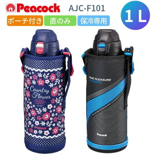 【あす楽】水筒 マグ 1リットル 1L カバー ピーコック 子供 ポーチ付き スポーツ クール 魔法瓶 ステンレス ボトル キッズ AJC-F101 保冷専用