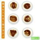 ねこ醤油皿6枚セット おしゃれ 可愛い 猫 ねこ ネコ 小皿 お皿 醤油 しょう油 薬味 シンプル 新生活 誕生日 プレゼント お祝い ギフト アルタ/プレゼント 女性 男性
