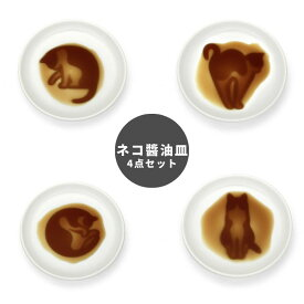 ねこ醤油皿4枚セット おしゃれ 可愛い 猫 ねこ ネコ 小皿 お皿 醤油 しょう油 薬味 シンプル 新生活 誕生日 プレゼント お祝い ギフト アルタ/プレゼント 女性 男性