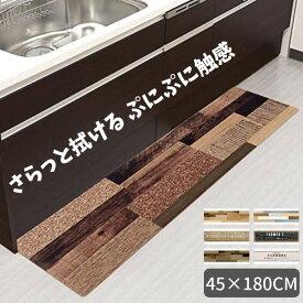 【あす楽】【あす楽】キッチンマット 拭ける 45×180cm おしゃれ 北欧 PVC 撥水 ベストコ さらっとキッチンマット 拭ける ぷにぷに触感[TOKU][TOKU]