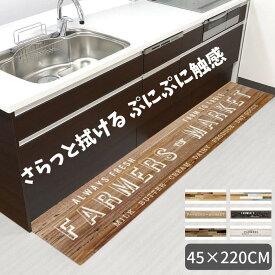 送料無料 ベストコ キッチンマット おしゃれ 北欧 PVC 撥水 拭ける 45×220cm さらっと拭ける ぷにぷに触感