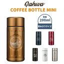 送料無料 QAHWA カフア おしゃれ 水筒 コーヒーボトル 200ml 直飲み 保温 保冷 男性