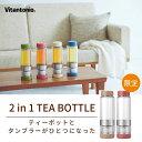 エントリーでポイント5倍 水筒 タンブラー 直飲み オシャレ ビタントニオ ツイスティー 400ML 紅茶 茶こし ティーポット ボトル VTW-30 ティーメーカー ティーボトル Vitantonio TWISTEA 女性