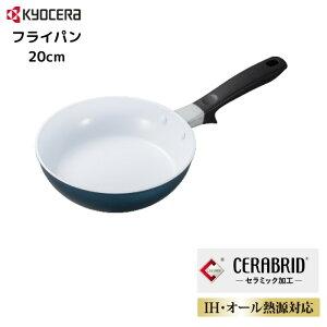 京セラ フライパン IH セラミック 20cm CF-20C-WBU-BC IH対応 深型 ガス 揚げ物 煮物 セラブリッド 884483