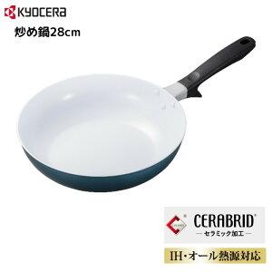京セラ フライパン IH セラミック 28cm CF-28FC-WBU-BC IH対応 深型 ガス 揚げ物 煮物 セラブリッド 884469
