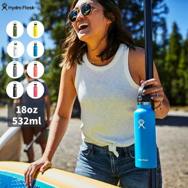 水筒 マグ 保温 保冷 18oz 532ml Hydro Flask ハイドロフラスク Standard Mouth HYDRATION ステンレス スポーツドリンク対応 コーヒー