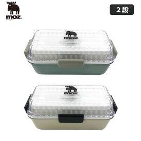 【あす楽】moz モズ レクタングル お弁当箱 クリアランチボックス 2段 四方ロック ドーム型フタ ランチグッズ