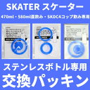 スケーター 水筒 マグ パッキン 交換パーツ ゴムパッキン 中栓パーツ パッキンパーツ 対応 KSDC-4 SDC-4 SKDC-4 KSDC-…