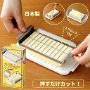 【あす楽】日本製 ステンレスカッター式 バターケース バターナイフ付 BTG2DX スケーター TOKU