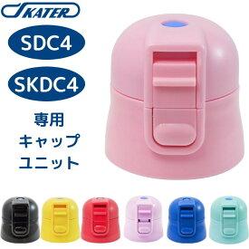 【あす楽】あす楽 スケーター SDC4 SKDC4 キャップユニット 蓋 ふた 子供 キッズ 水筒 マグ 部品 パーツ 部材 P-SDC4-CU 交換パーツ