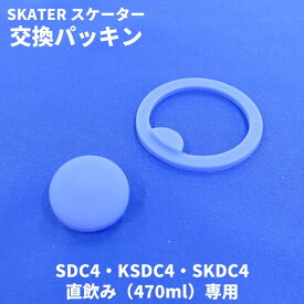スケーター 水筒 マグ パッキン 直飲み470専用 対応 KSDC4 SDC4 SKDC4直飲み 交換パーツ ステンレスボトル専用 P-SDC4-PS メール便対応 代引き不可