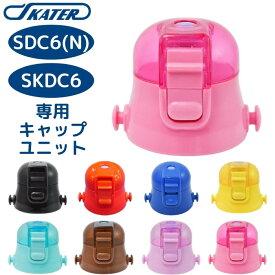 【あす楽】あす楽 スケーター SDC6N SKDC6 キャップユニット 蓋 ふた 子供 キッズ 水筒 マグ 部品 パーツ 部材 P-SDC6-CU 交換パーツ