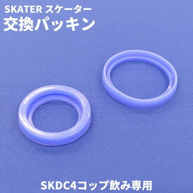 スケーター 水筒 マグ パッキン コップ飲み専用 対応 SKDC4 中栓パーツ 交換パーツ ステンレスボトル専用 P-SKDC4-PS メール便対応 代引き不可