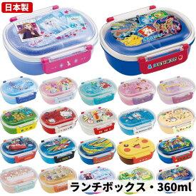 【あす楽】弁当箱 おしゃれ 子供 日本製 360ml スケーター ギフト QAF2BA ディズニー ランチグッズ
