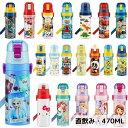 送料無料 水筒 キッズ 子供 おしゃれ 直飲み 保冷 470ml 超軽量 ステンレスボトル SDC4 ワンプッシュ アナと雪の女王2…