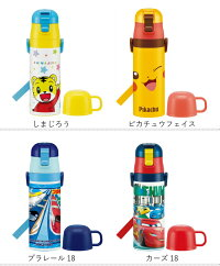 スケーターコップ付き水筒子供キッズ全12種類超軽量2WAY保温保冷ステンレスボトル470mlSKDC4ディズニソフィアプラレールトミカ