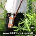 水筒 子供 大人 超軽量 保温 保冷 600ml スケーター リングハンドル ショルダーベルト付 ステンレス ボトル SSW6NV