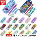 スケーター 日本製 子供用 おしゃれトリオセット スライド式 箸 スプーン フォーク セット TACC2 ギフト ランチグッズ…
