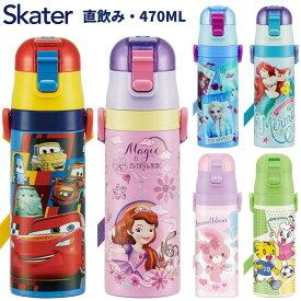 【あす楽】スケーター 水筒 キッズ 子供 直飲み 保冷 470ml 超軽量 ステンレス SDC4 ワンプッシュ ランチグッズ
