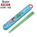 スケーター 日本製 抗菌 スライド式 ハシ箱セット まいぜんシスターズ 子供 ABS2AMAG ランチグッズ 入学 入園 箸 給食…
