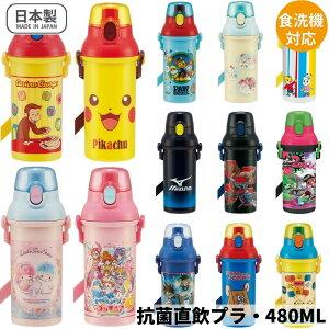 スケーター 日本製 抗菌 水筒 プラスチック マグ キッズ 直飲み 子供 おしゃれ 軽量 ワンプッシュ 480ML PSB5SANAG ランチグッズ