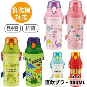 スケーター 日本製 抗菌 水筒 プラ 直飲み プラスチック キッズ 子供 480ml PSB5SANAG ランチグッズ 軽量/運動会
