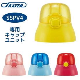 【あす楽】スケーター SSPV4用 キャップユニット 3Dストローボトル 水筒 専用 P-SSPV4-CU