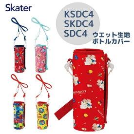 スケーター 水筒 カバー SDC4 KSDC4 SKDC4 対応 ウエット生地ボトル WSSC3 メール便対応[TOKU]