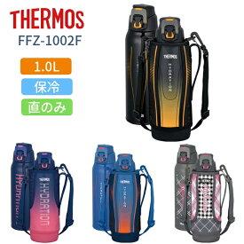 サーモス 水筒 子供 大人 1リットル カバー付き おしゃれ 保冷専用 ステンレス ボトル FFZ-1002F スポーツ/運動会