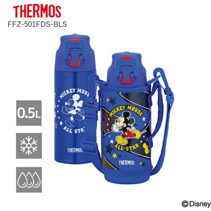 特価 サーモス 水筒 子供 人気 おしゃれ 直飲み 真空断熱 スポーツボトル ディズニー ミッキー 0.5L FFZ-501FDS-BLSブルースター [特価 サーモス(THERMOS) マグボトル]