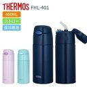サーモス 水筒 子供 大人 0.4リットル 400ml ストロータイプ おしゃれ 保冷専用 ステンレス ボトル FHL-401 ストロー…