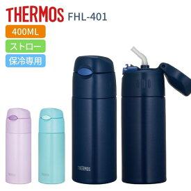 【あす楽】サーモス 水筒 マグ 子供 大人 0.4リットル 400ml ストロータイプ おしゃれ 保冷専用 ステンレス ボトル FHL-401 ストローボトル /WOMEN