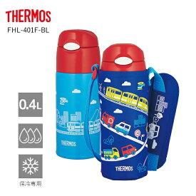 サーモス 水筒 子供 おしゃれ ストロー付き 保冷 400ml カバー付き ステンレス ボトル FHL-401F-BL ブルー/運動会