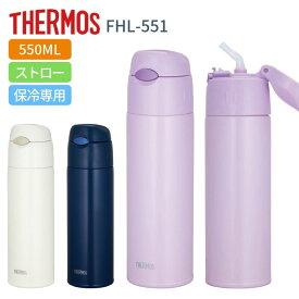 サーモス 水筒 子供 大人 0.55リットル 500ml 550ml ストロータイプ おしゃれ 保冷専用 ステンレス ボトル FHL-551 ストローボトル/ WOMEN