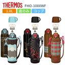 サーモス 水筒 子供 2way 人気 おしゃれ 1リットル 直飲み コップ付き カバー ステンレス ボトル FHO-1000WF/プレゼン…