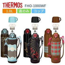 サーモス 水筒 子供 2way 人気 おしゃれ 1リットル 直飲み コップ付き カバー ステンレス ボトル FHO-1000WF/プレゼント 女性 男性/運動会