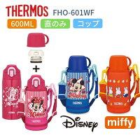 サーモス水筒子供人気おしゃれ2way直飲みコップ付き600mlステンレス水筒保冷保温FHO-601WFディズニーミッキーミッフィー/プレゼント女性男性