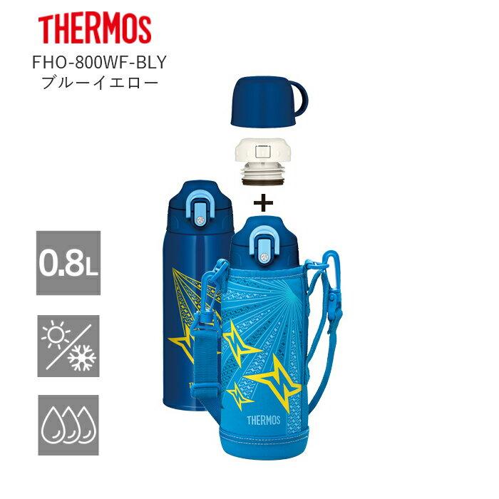 サーモス 水筒 子供 人気 おしゃれ 800ml 直飲み 真空断熱 スポーツボトル FHO-800WF-BLY ブルーイエロー(BLY)[サーモス(THERMOS) マグボトル]