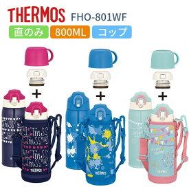 サーモス 水筒 子供 スポーツドリンクok カバー おしゃれ 2way 直飲み コップ付き 800ml ステンレス 水筒 保冷 保温 FHO-801WF/運動会