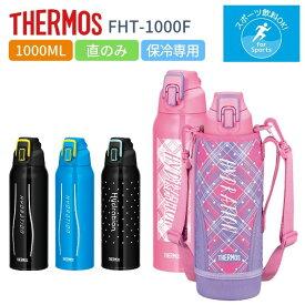 サーモス 水筒 子供 大人 1リットル カバー付き おしゃれ 保冷専用 ステンレス ボトル FHT-1000 スポーツドリンク対応
