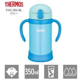 サーモス 水筒 ストロー 子供 人気 おしゃれ まほうびん 350ml ベビー ストロー マグ FHV-350-BL ブルー/運動会