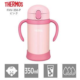 【あす楽】サーモス 水筒 マグ ストロー 子供 人気 おしゃれ まほうびん 350ml ベビー ストロー マグ FHV-350-P ピンク/運動会