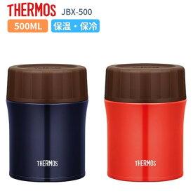 【あす楽】サーモス スープジャー 弁当箱 500ml おしゃれ 子供 大人 保温 保冷 ステンレス 女子 男子 JBX-500 THERMOS