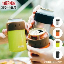 【あす楽】サーモス Thermos 保冷缶ホルダー 350ml缶用 JCB-352 保冷専用 缶ビール
