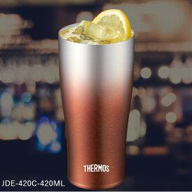 サーモス タンブラー 保温 保冷ー 水筒 マグ 人気 おしゃれ 420ml 真空断熱タンブラー 保温 保冷ー JDE-420C-SP-BW スパークリングブラウン(SP-BW)/運動会 父の日