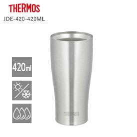 【あす楽】サーモス タンブラー 保温 保冷ー 水筒 マグ 人気 おしゃれ 420ml 真空断熱タンブラー 保温 保冷ー JDE-420 ステンレス/運動会 父の日